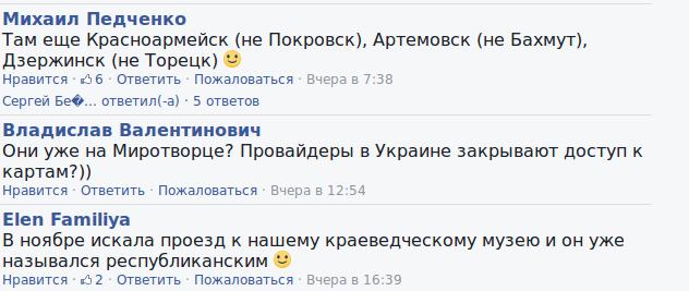 Популярный в Одессе сервис  считает террористов законной властью (ФОТО), фото-4