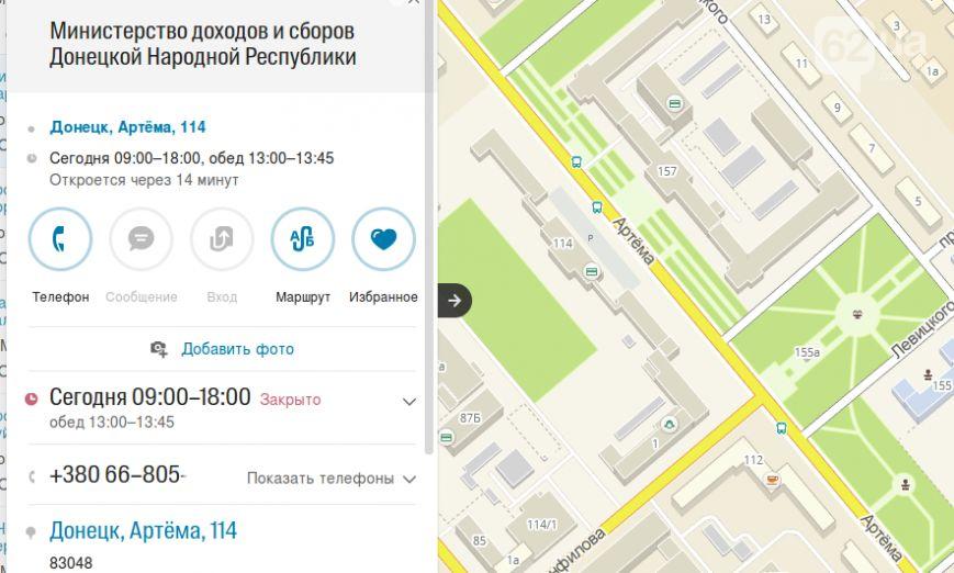 Популярный в Одессе сервис  считает террористов законной властью (ФОТО), фото-2