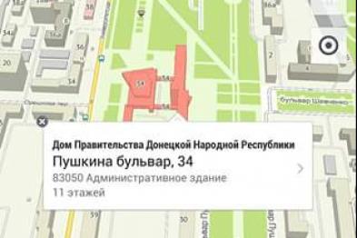 Популярный в Одессе сервис  считает террористов законной властью (ФОТО), фото-1