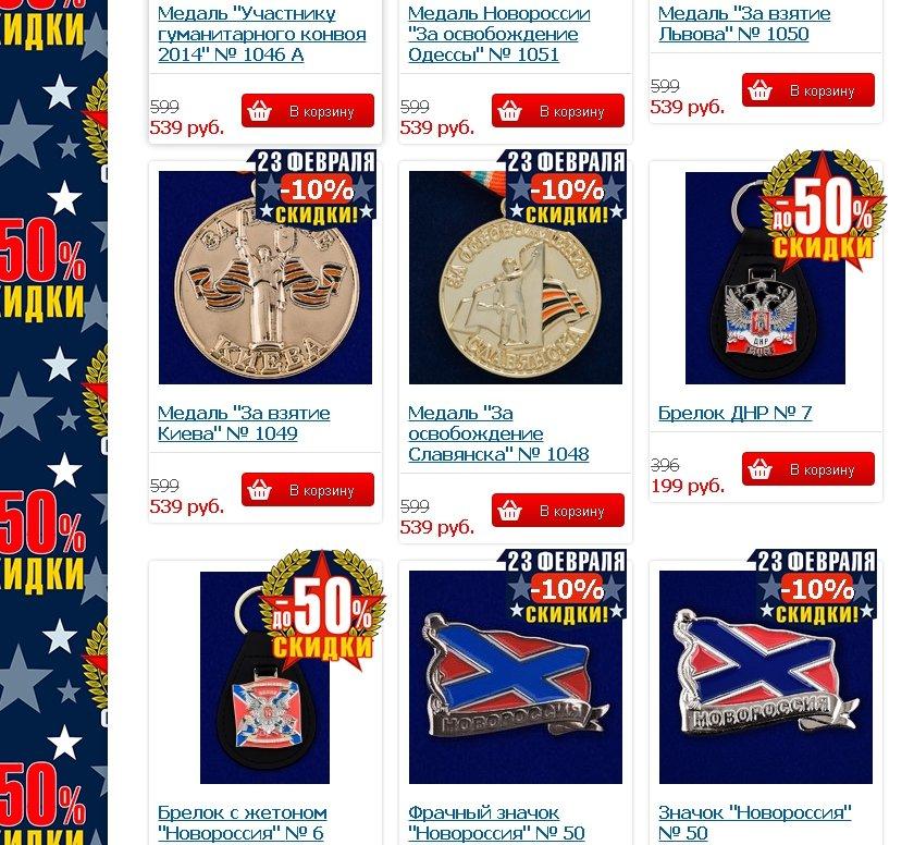 """Медали """"За освобождение Славянска"""" и """"За взятие Киева"""" продают в интернете, фото-1"""