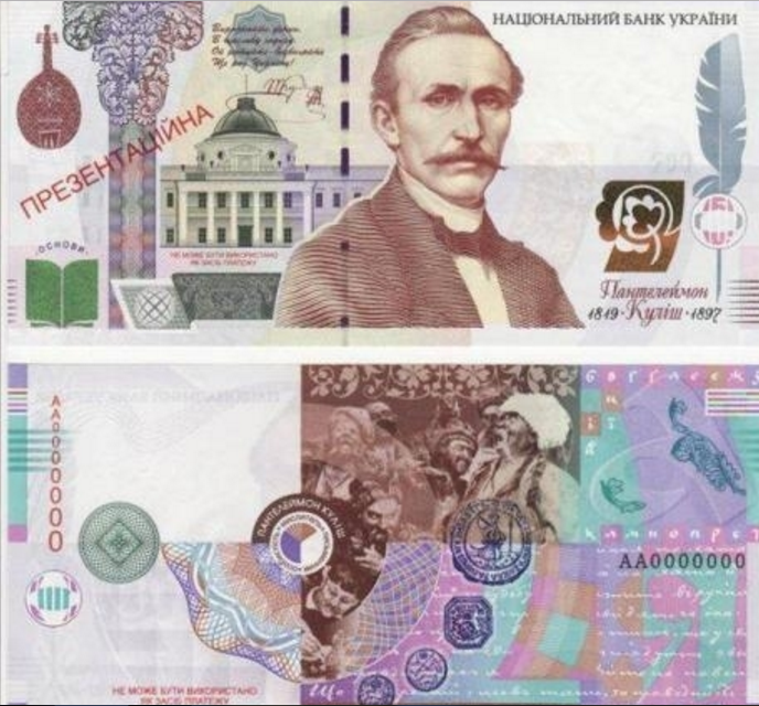В кошельках сумчан скоро появится купюра номиналом 1 000 грн (ФОТО), фото-1