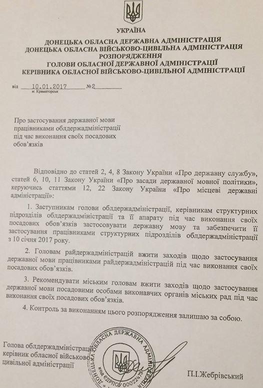 Чиновники Донецкой ОГА будут разговаривать на работе только на  украинском языке, фото-1