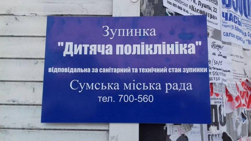 Сумчанин пытается обратить внимание власти на проблему с содержанием остановок (ФОТО+СКАНЫ), фото-4
