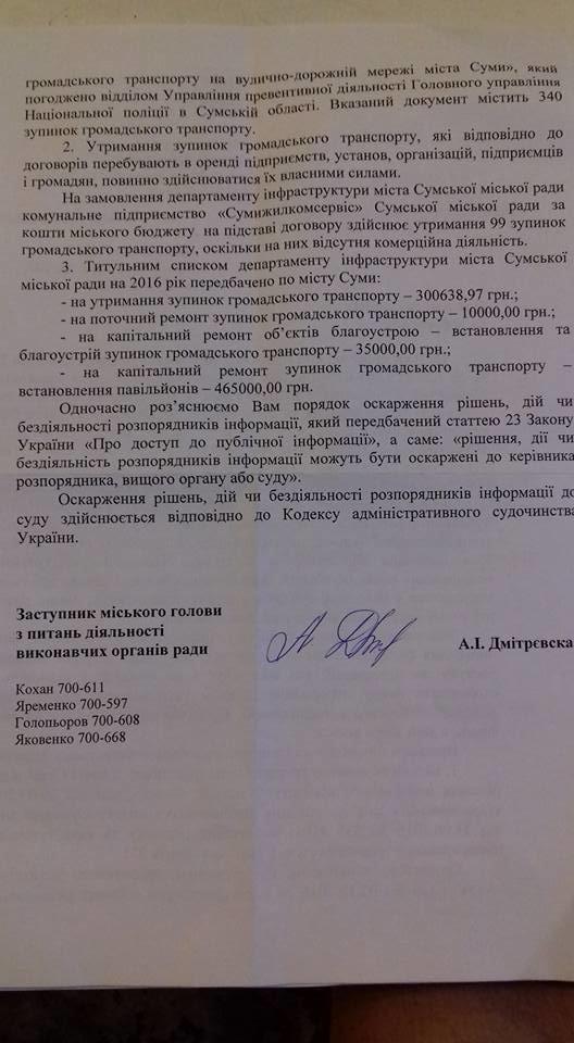 Сумчанин пытается обратить внимание власти на проблему с содержанием остановок (ФОТО+СКАНЫ), фото-3