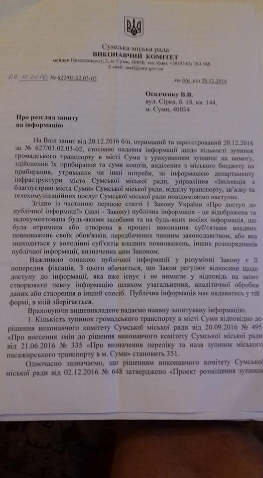 Сумчанин пытается обратить внимание власти на проблему с содержанием остановок (ФОТО+СКАНЫ), фото-2