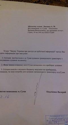 Сумчанин пытается обратить внимание власти на проблему с содержанием остановок (ФОТО+СКАНЫ), фото-1