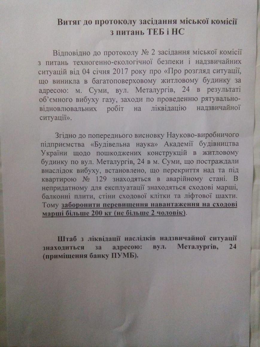 Скитания сумских «переселенцев» с Металлургов,24 продлятся еще 4 месяца (ФОТО+ВИДЕО), фото-1