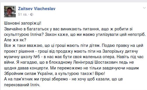 """""""Не хочу, чтобы говорили, что это перекованный Ильич"""": запорожский депутат передумал тратить деньги с продажи Ленина на памятник героям АТО, фото-1"""