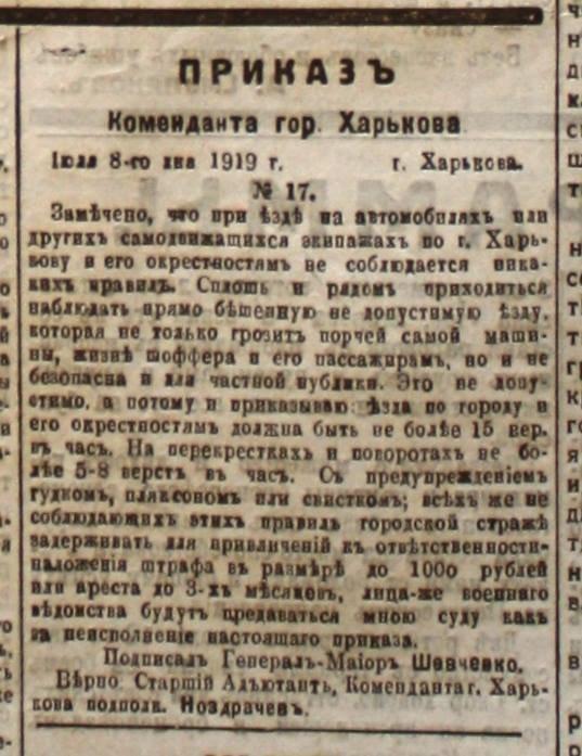 В Харькове генерал запретил автомобилистам ездить быстрее 15-ти километров в час (ФОТО), фото-2