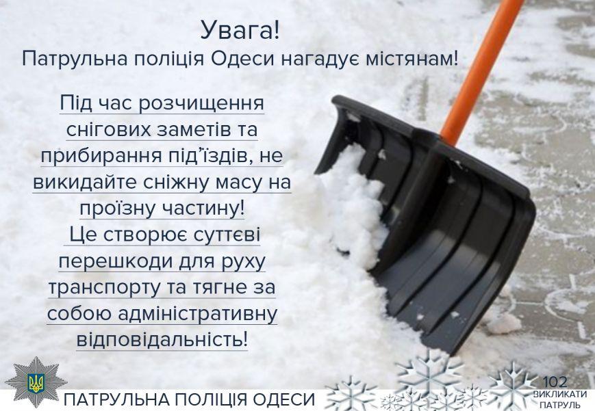 Одесская полиция будет наказывать дворников за снег на дорогах, фото-1