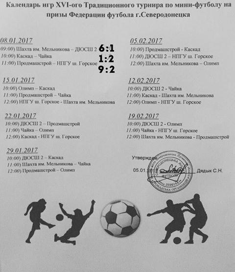 В Северодонецке проходит 16-й Традиционный турнир по мини-футболу, фото-1