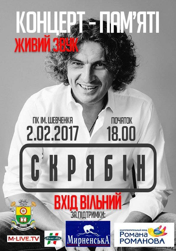 В Мелитополе состоится бесплатный концерт, посвященный Кузьме Скрябину, фото-1