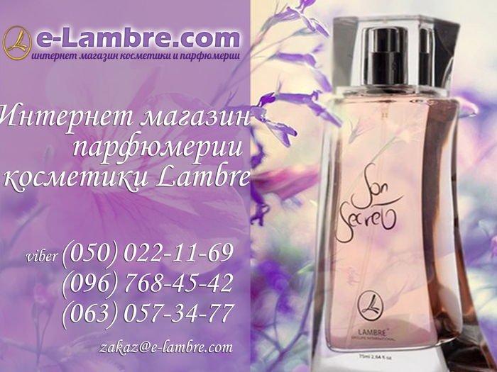 internet_magazin_parfyumerii_lambre_v_kharkove