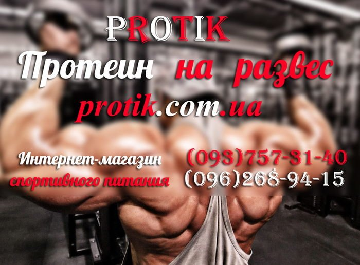 Протеин на развес, фото-1