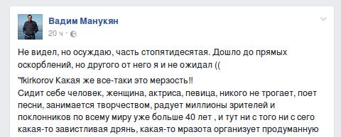 манукян_киркоров