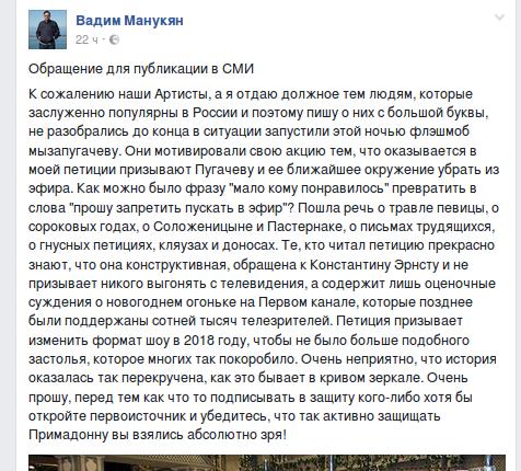 Поклонники Пугачевой потребовали оставить певицу в новогоднем эфире (ФОТО)