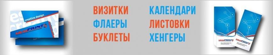 Рекламное агентство «MIALPRINT» - современная, динамично развивающаяся рекламная компания в Запорожье, фото-3