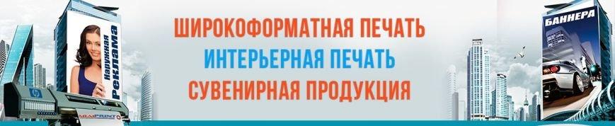 Рекламное агентство «MIALPRINT» - современная, динамично развивающаяся рекламная компания в Запорожье, фото-4
