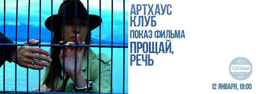 Альтернатива телевизору: куда пойти в Одессе повеселиться (АФИША), фото-3
