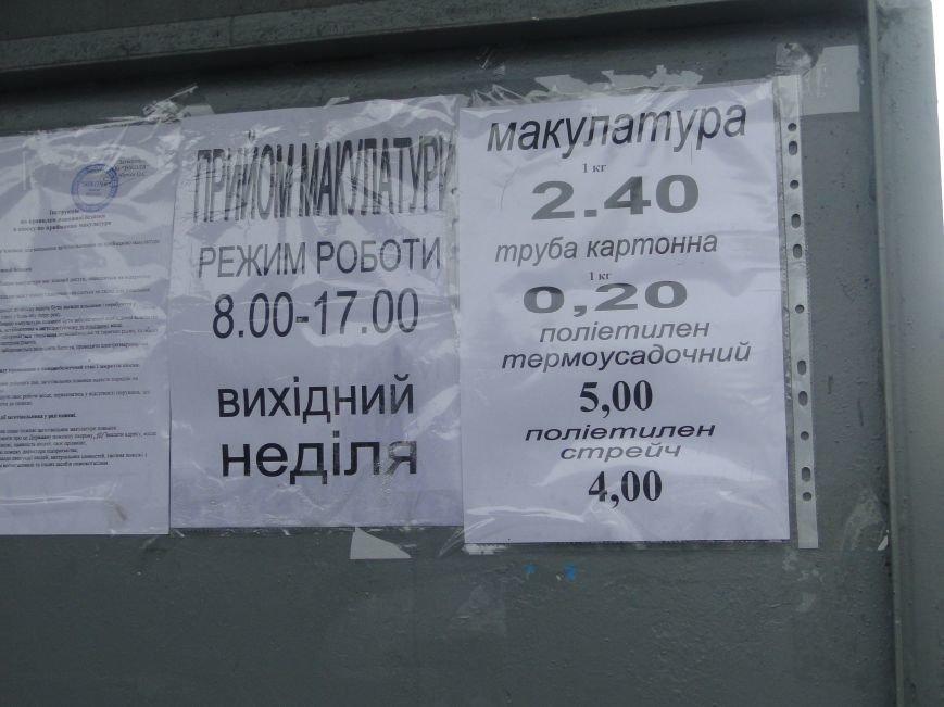 Пункти прийому: скільки можна заробити на смітті у Хмельницькому (ФОТО), фото-1