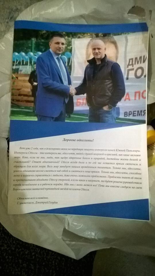 Одесский нардеп из партии Порошенко активно подкупает избирателей (ФОТО), фото-2