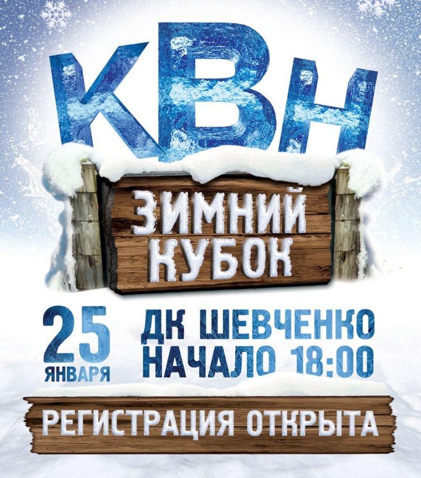 В Мелитополе готовится свежая порция юмора на Зимнем Кубке КВН, фото-1