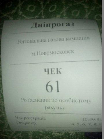 Новомосковск 0569 чек