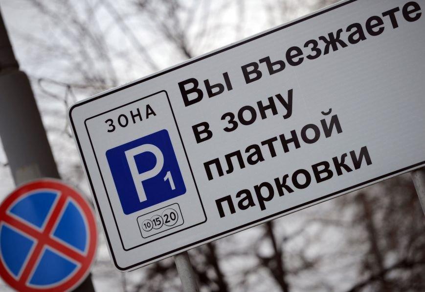 znak platnay parkovka