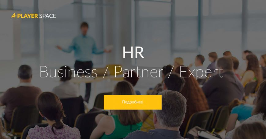 HR Business/Partner/Expert - бизнес-событие, которое должен посетить HR - специалист., фото-1