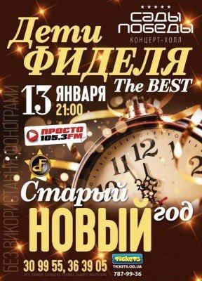 Как встретить Старый Новый Год в Одессе в пятницу, 13-го (АФИША, ОПРОС), фото-3