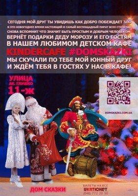 Как встретить Старый Новый Год в Одессе в пятницу, 13-го (АФИША, ОПРОС), фото-4