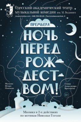 Как встретить Старый Новый Год в Одессе в пятницу, 13-го (АФИША, ОПРОС), фото-2