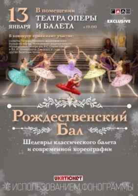 Как встретить Старый Новый Год в Одессе в пятницу, 13-го (АФИША, ОПРОС), фото-1