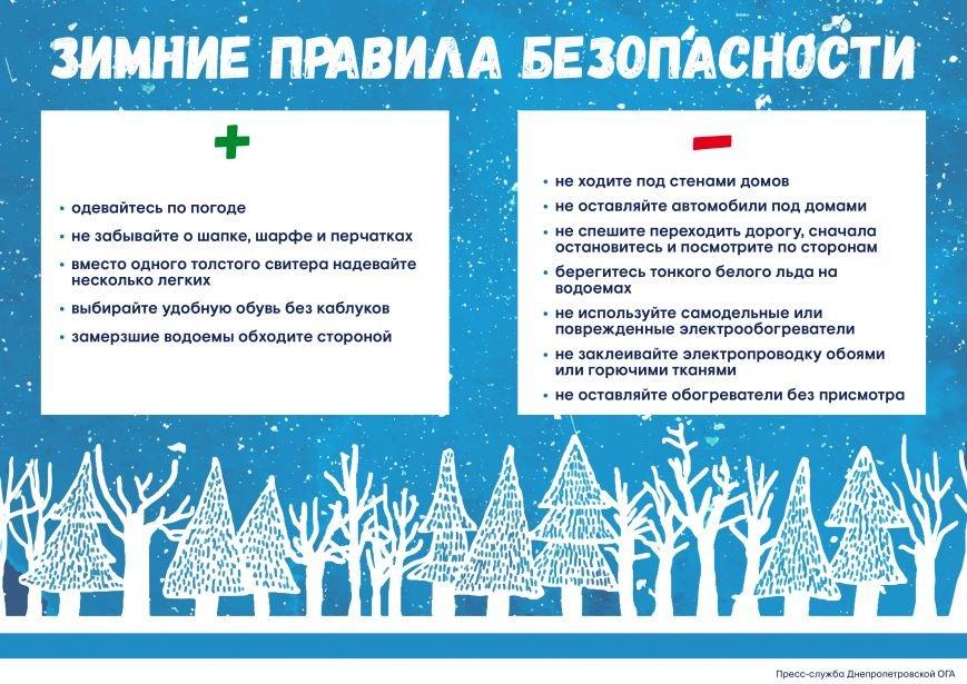 зимов-_правила_безпеки_01_рус-01