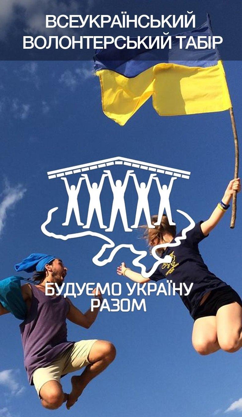 Авдеевка  стала  городом-участником волонтерского лагеря «Будуємо Україну разом» (ФОТО), фото-1