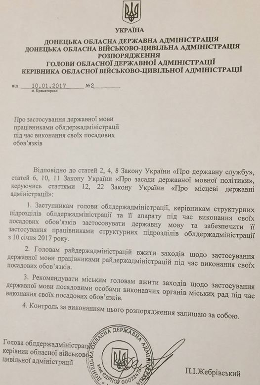 Авдеевские чиновники официально перешли на украинский язык общения (ДОКУМЕНТ), фото-1