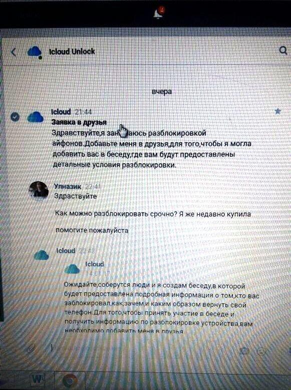 В Алматы предупреждают об интернет-мошенничестве с блокировкой iPhone, фото-1