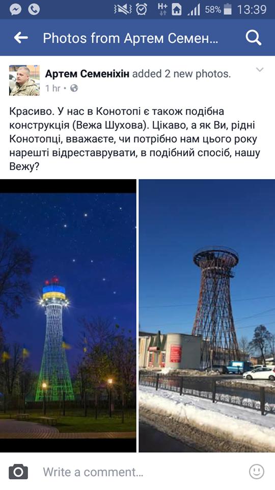Семеніхін хоче реставрувати вежу Шухова? (+ОПИТУВАННЯ), фото-1