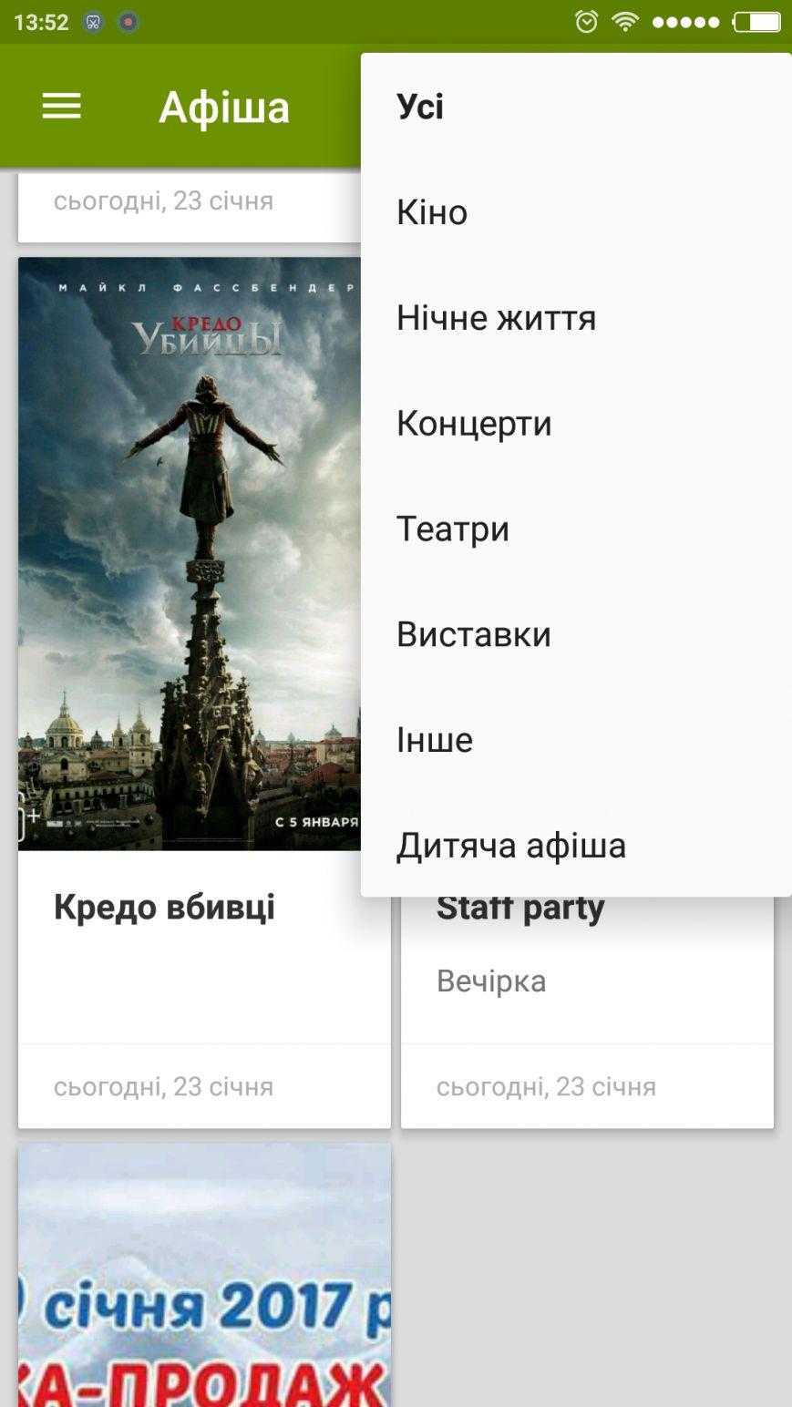 Screenshot_2017-01-23-13-52-12_ua.com.citysites.uzhgorod