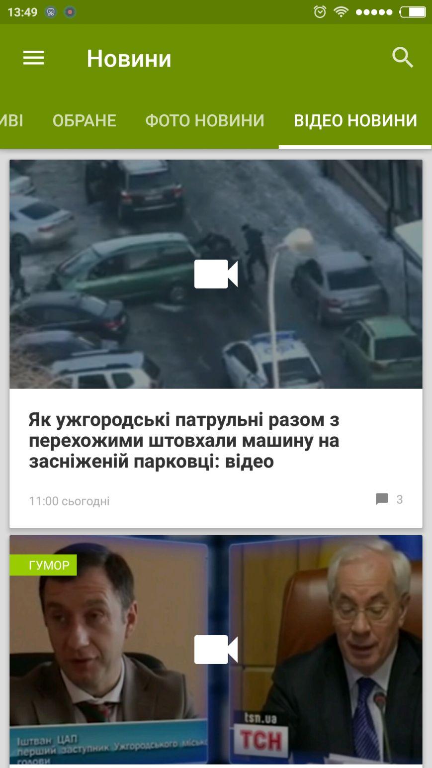 Screenshot_2017-01-23-13-49-29_ua.com.citysites.uzhgorod