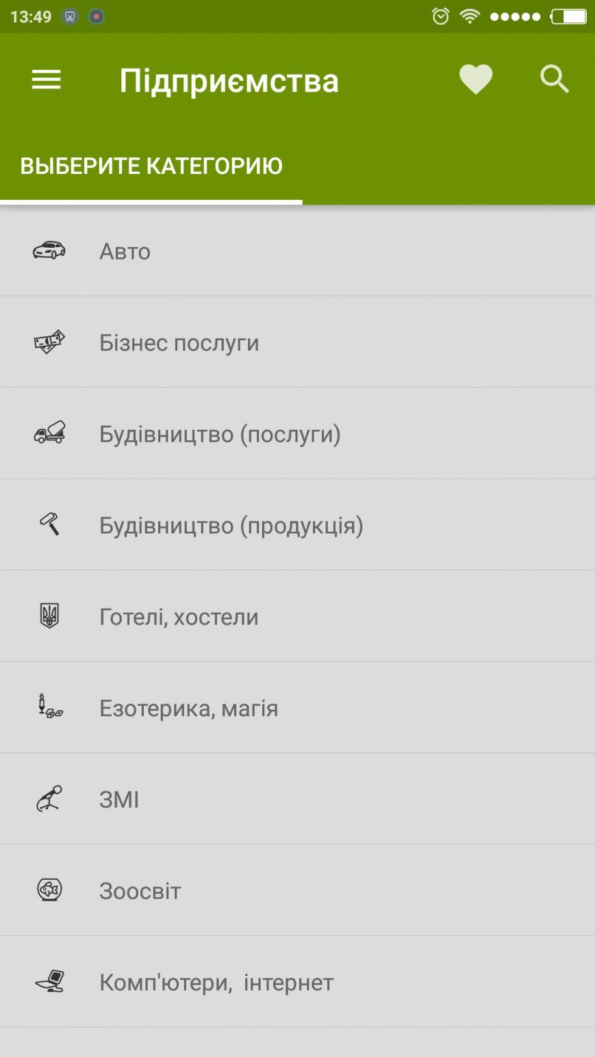 Screenshot_2017-01-23-13-49-50_ua.com.citysites.uzhgorod