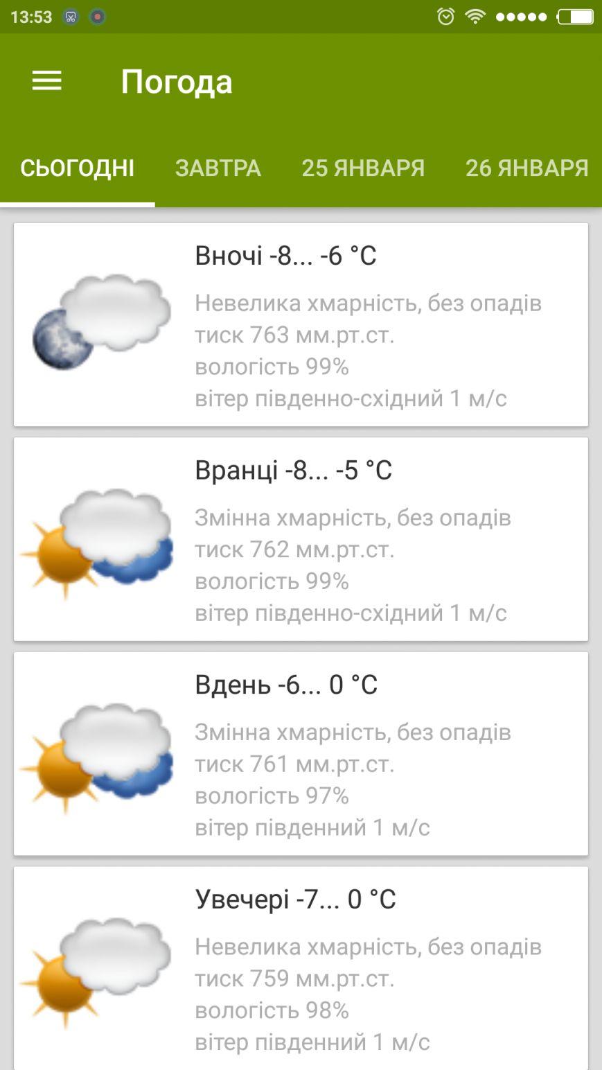 Screenshot_2017-01-23-13-53-40_ua.com.citysites.uzhgorod