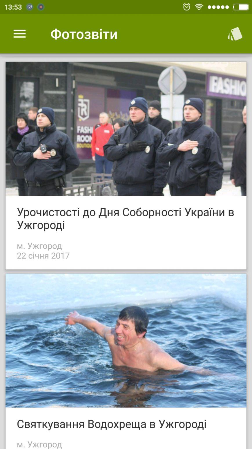 Screenshot_2017-01-23-13-53-09_ua.com.citysites.uzhgorod