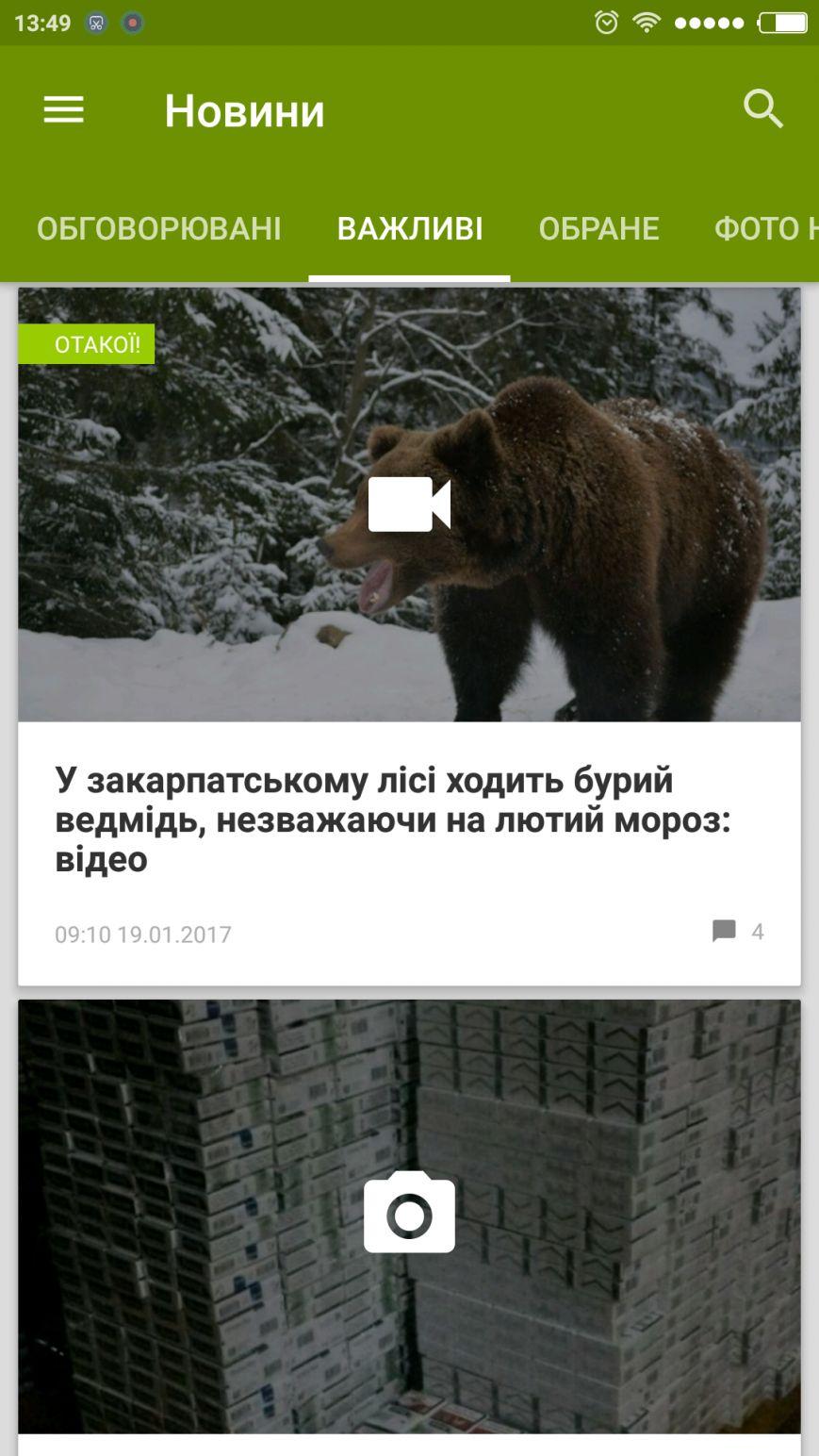 Screenshot_2017-01-23-13-49-23_ua.com.citysites.uzhgorod