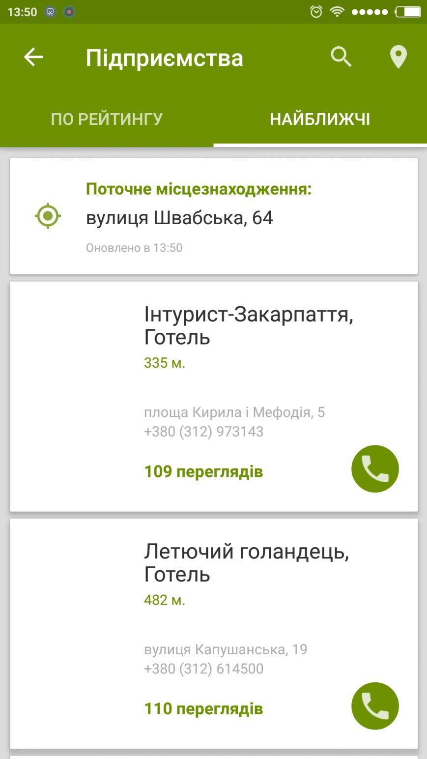 Screenshot_2017-01-23-13-50-21_ua.com.citysites.uzhgorod