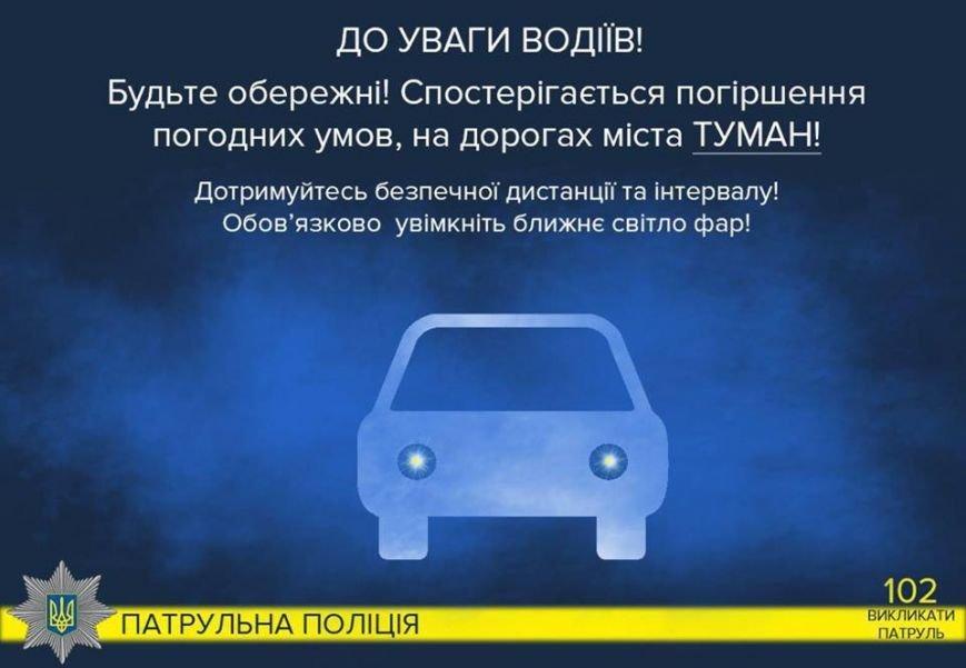 В Сумах туман! Патрульные просят водителей быть крайне внимательными на дорогах, фото-1