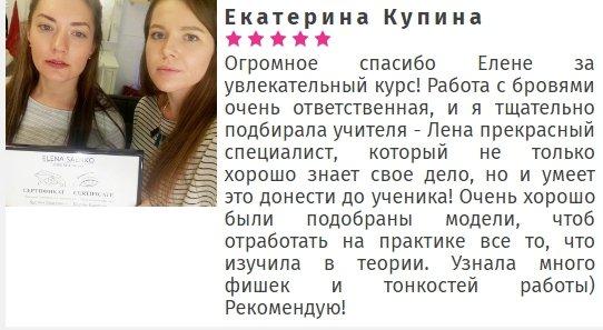 Коррекция бровей в Харькове от Елены Саенко, фото-1