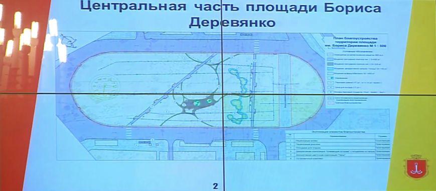 В Одессе кардинально изменится вид площади Деревянко (ВИДЕО), фото-1