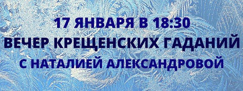 Где погадать на суженного накануне Крещения: развлекаемся в Одессе сегодня (АФИША), фото-5