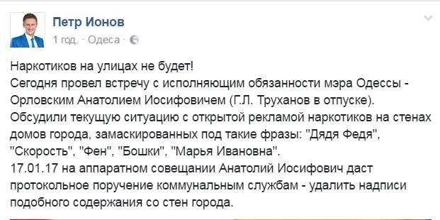 Одесский депутат от БПП странным способом решил бороться с наркоманией, фото-1
